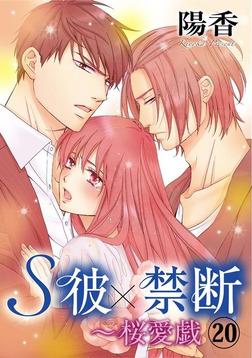 S彼×禁断~桜愛戯 20巻-電子書籍