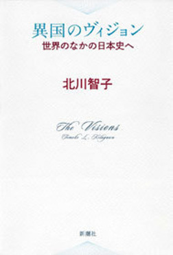 異国のヴィジョン―世界のなかの日本史へ―-電子書籍
