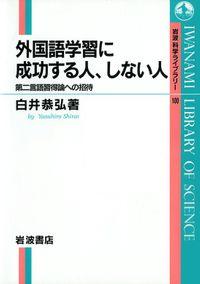 外国語学習に成功する人、しない人 第二言語習得論への招待