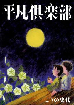 平凡倶楽部-電子書籍