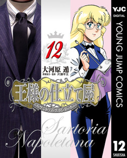 王様の仕立て屋~サルトリア・ナポレターナ~ 12-電子書籍