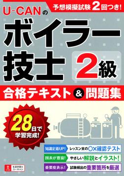 U-CANの2級ボイラー技士 合格テキスト&問題集-電子書籍