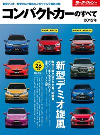 2015年 コンパクトカーのすべて