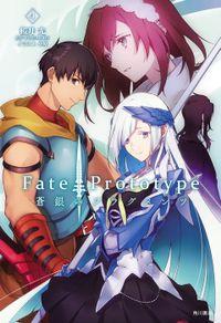 Fate/Prototype 蒼銀のフラグメンツ 4