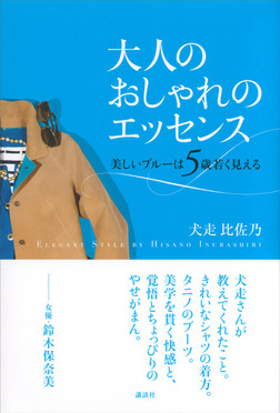 大人のおしゃれのエッセンス 美しいブルーは5歳若く見える-電子書籍