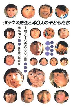 ダックス先生と40人の子どもたち-電子書籍