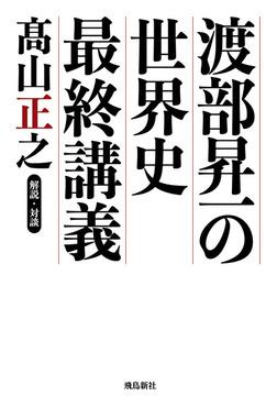 渡部昇一の世界史最終講義 朝日新聞が教えない歴史の真実-電子書籍