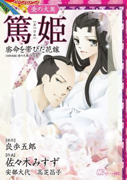 愛の大奥 篤姫 密命を帯びた花嫁-電子書籍