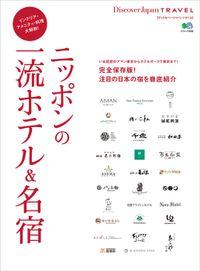 Discover Japan TRAVEL ニッポンの一流ホテル&名宿