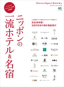 Discover Japan TRAVEL ニッポンの一流ホテル&名宿-電子書籍