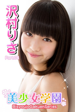 美少女学園 沢村りさ Part.78-電子書籍