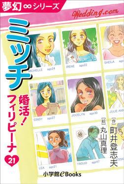夢幻∞シリーズ 婚活!フィリピーナ21 ミッチ-電子書籍