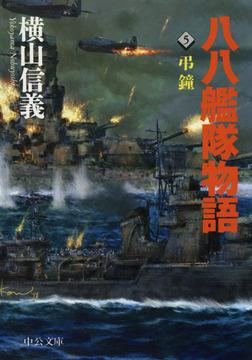 八八艦隊物語5 弔鐘-電子書籍