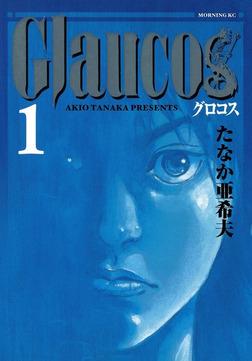 Glaucos(1)-電子書籍