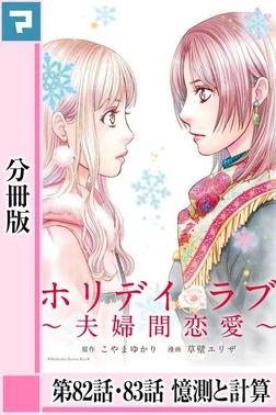 ホリデイラブ ~夫婦間恋愛~【分冊版】 第82話・83話-電子書籍