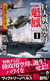 巨大戦略空母「魁鳳」(1)真珠湾にあらず!