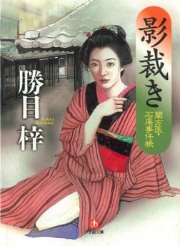 影裁き―蘭方医・石庵事件帳(小学館文庫)-電子書籍