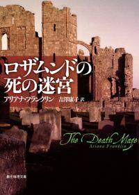 ロザムンドの死の迷宮