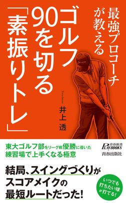 最強プロコーチが教える ゴルフ 90を切る「素振りトレ」-電子書籍