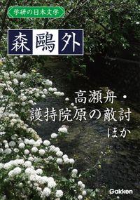学研の日本文学 森鷗外 高瀬舟 興津弥五右衛門の遺書 護持院原の敵討