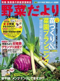 野菜だより2012年1月号