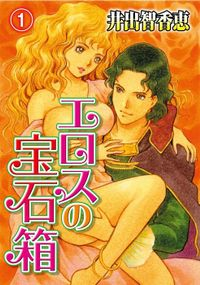 エロスの宝石箱(1)