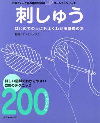 日本ヴォーグ社の基礎BOOK 刺しゅう