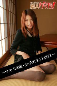 tokyo素人ゲッチュ!~マキ(21歳・女子大生)PARTI~