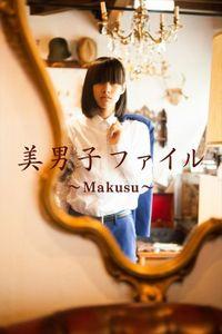 美男子ファイル~Makusu~