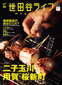 世田谷ライフmagazine No.68-電子書籍