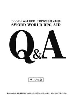 SWORD WORLD RPG AID Q&A【サンプル版】-電子書籍