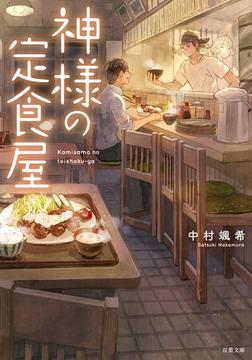 神様の定食屋-電子書籍