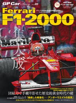 GP Car Story Vol.20-電子書籍