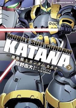 機動戦士ガンダム カタナ(7)-電子書籍