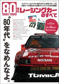 三栄ムック 80年代レーシングカーのすべて