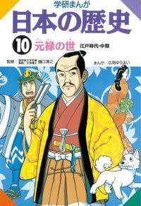 日本の歴史10 元禄の世 江戸時代・中期