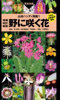 野に咲く花 増補改定版