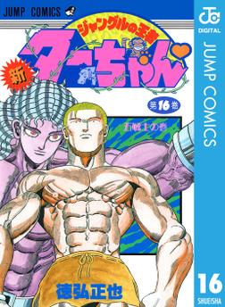 新ジャングルの王者ターちゃん 16-電子書籍