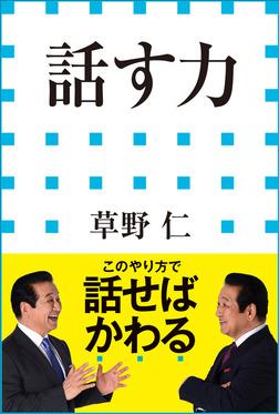 話す力(小学館新書)-電子書籍