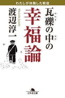 瓦礫の中の幸福論 わたしが体験した戦後-電子書籍