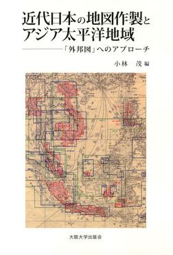 近代日本の地図作製とアジア太平洋地域-電子書籍