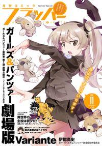 【電子版】月刊コミックフラッパー 2019年11月号