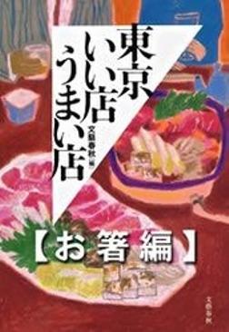 東京いい店うまい店【お箸編】-電子書籍