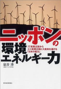 ニッポンの環境エネルギー力 ―IT産業立国からエコ産業立国に大変身を遂げる「日本の底力」-電子書籍