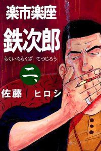 楽市楽座鉄次郎(2)