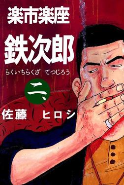 楽市楽座鉄次郎(2)-電子書籍
