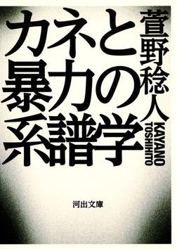 カネと暴力の系譜学-電子書籍