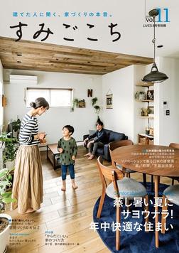 すみごこち vol.11-電子書籍