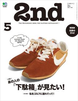 2nd(セカンド) 2018年5月号 Vol.134-電子書籍