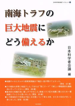 南海トラフの巨大地震にどう備えるか-電子書籍